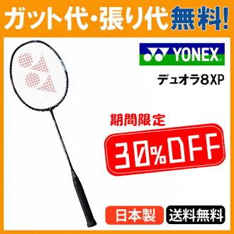 ヨネックスデュオラ 8XP DUO8XP 2018SS special time sale