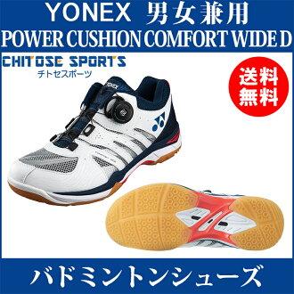 尤尼克斯POWER CUSHION COMFORT WIDE D功率靠垫舒服宽大的D海军蓝SHBCFWD羽毛球鞋宽大的YONEX 2016年秋冬季款
