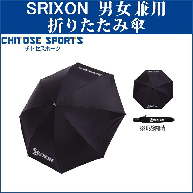 【在庫品】 スリクソン 折りたたみ傘 TAC-942 テニス ゴルフ アウトドア かさ 日傘 パラソル UVケア UVカット