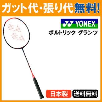 yonekkusuborutorikkugurantsu VT-GZ羽毛球球拍YONEX 2017年春夏季款