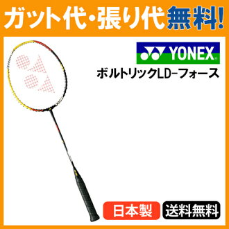 尤尼克斯螺栓里克LD-力量VTLD-F限定品! 羽毛球球拍YONEX2017年龄春夏季款