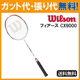 用威尔逊FIERCE CX9000 wrt8693202羽毛球球拍WILSON 2016年春夏季款本店指定球拍的关税及贸易总协定张力免费