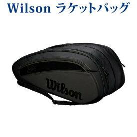 ウイルソン ラケットバッグ フェデラー DNA 12パック ブラック WRZ832812 2018AW 2018新製品 2018秋冬 あす楽北海道