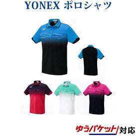 ヨネックス ゲームシャツ(フィットスタイル) 10257 メンズ 2018SS バドミントン テニス ゆうパケット(メール便)対応 ラッキーシール対応