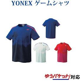 ヨネックス ゲームシャツ(フィットスタイル) 10266 メンズ 2018SS バドミントン テニス ゆうパケット(メール便)対応 ラッキーシール対応