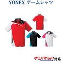 ヨネックス ゲームシャツ 10269 メンズ 2018SS バドミントン テニス ゆうパケット(メール便)対応 ラッキーシール対応