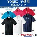 Yonex 10300j s