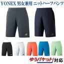 Yonex 15060 sam