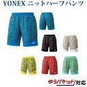 Yonex 15061 sam