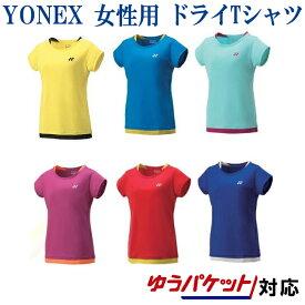 ヨネックス ドライTシャツ 16348 レディース 2018SS バドミントン テニス ソフトテニス ゆうパケット(メール便)対応