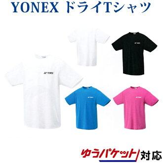 Packet () correspondence to say Yonex dry T-shirt 16400 men's 2018SS badminton tennis
