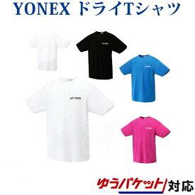 ヨネックス ドライTシャツ 16400Jジュニア 2018SS バドミントン テニス ソフトテニス ゆうパケット(メール便)対応