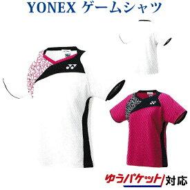ヨネックス ゲームシャツ 20446Y レディース 2018SS バドミントン テニス ゆうパケット(メール便)対応 ラッキーシール対応
