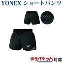 Yonex 25027 sam