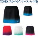 Yonex 26045 sam