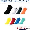 Yonex 29121 sam