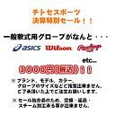 チトセスポーツ総決算!!一般軟式用グローブ 3000円均一!! グローブ ミット 野球 タイムセール