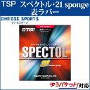 Tsp 020072