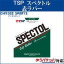 Tsp 020082