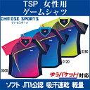 Tsp 032412