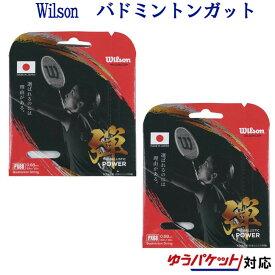 ウイルソン PX68 BADMINTON STRING SET WR850040x001 2019SS バドミントン ゆうパケット(メール便)対応