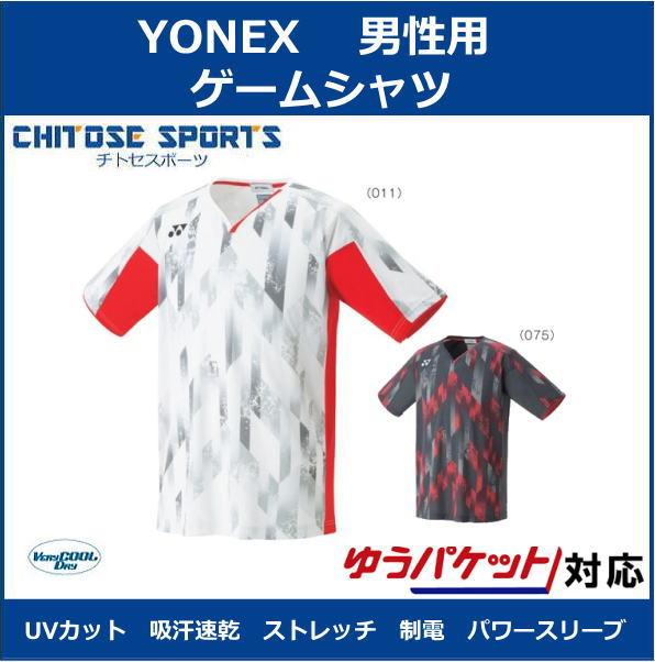 【在庫品】 ヨネックス ゲームシャツ(フィットスタイル) 10258 メンズ 2018SS バドミントン テニス ゆうパケット(メール便)対応