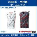 【在庫品】 ヨネックス ゲームシャツ(ノースリーブ) 10259 メンズ 2018SS バドミントン テニス ゆうパケット(メール便)対応