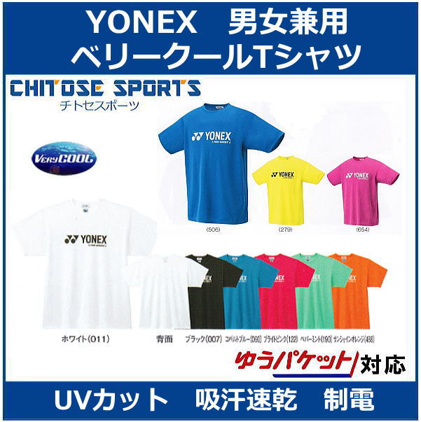 【在庫品】 ヨネックス ベリークールTシャツ 16201 バドミントン テニス ウエア ゆうパケット対応 半袖 ユニセックス 2013ss 熱中症対策 暑さ対策 グッズ