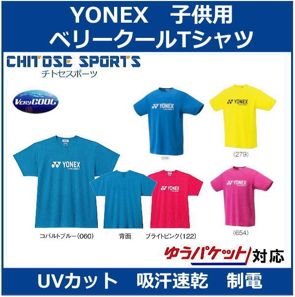 【在庫品】 ヨネックス ジュニアベリークールTシャツ 16201J バドミントン テニス ウエア ゆうパケット対応ゲームシャツ 半袖 子供用 2013ss