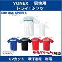 【在庫品】 ヨネックス ドライTシャツ 16347 メンズ 2018SS バドミントン テニス ゆうパケット(メール便)対応