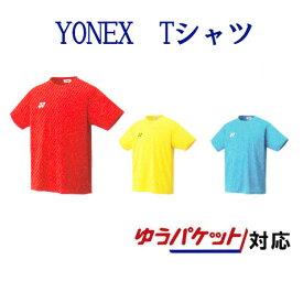 ヨネックス ドライTシャツ 16413Y メンズ ユニセックス 2018SS バドミントン テニス ソフトテニス ゆうパケット(メール便)対応