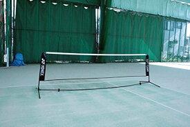 【取寄品】 ヨネックスソフトテニス練習用ポータブルネット AC354 送料無料