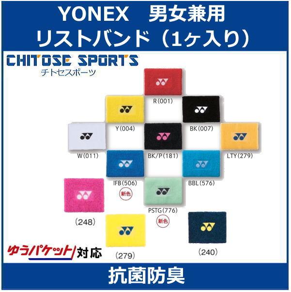 【在庫品】 ヨネックス YONEXリストバンド 1ヶ入り AC488 ゆうパケット(メール便)対応バドミントン テニス ラケットスポーツアクセサリリストバンド