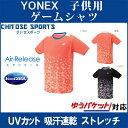 Yonex 10228j th