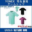 Yonex 10241 th