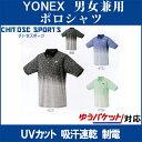Yonex 10245 th