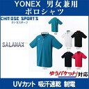 Yonex 10246 th