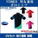 Yonex 10251 th