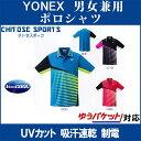 【在庫品】 ヨネックス ゲームシャツ 10253 メンズ 2018SS バドミントン テニス ゆうパケット(メール便)対応
