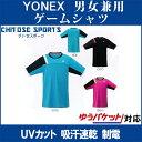 Yonex 10254 th