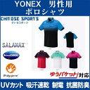 Yonex 10257 th