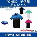 Yonex 10257j th
