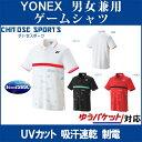 Yonex 10265