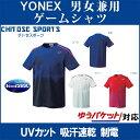 Yonex 10266