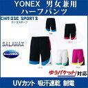 Yonex 15068 th