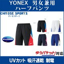 【在庫品】 ヨネックス ハーフパンツ 15070 メンズ 2018SS バドミントン テニス ゆうパケット(メール便)対応
