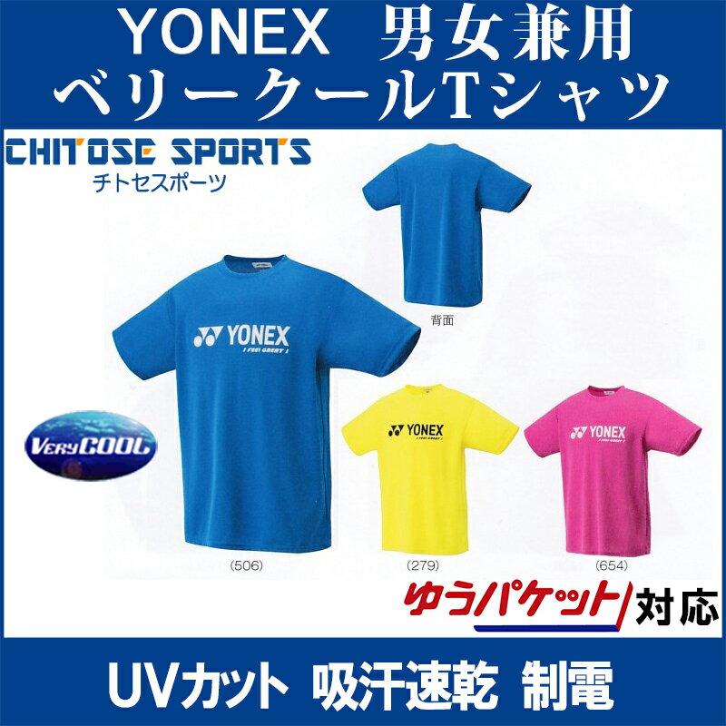 【在庫品】 ヨネックス ベリークールTシャツ 16201 バドミントン テニス ウエア ゆうパケット対応 半袖ユニセックス 2013ss