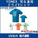 Yonex 16319 th