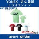 Yonex 16320 th