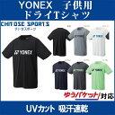 Yonex 16321j th